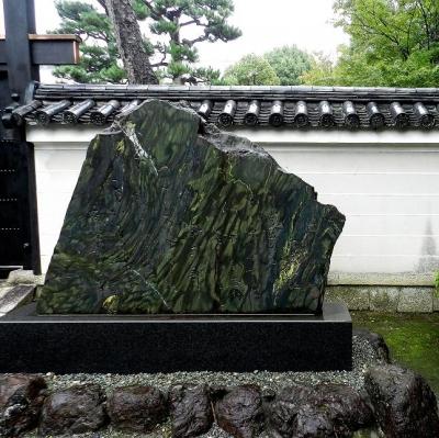 Rozan-ji Temple, Kyoto