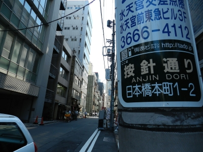 Anjin Dori - the street in modern day Tokyo is named after Adams.
