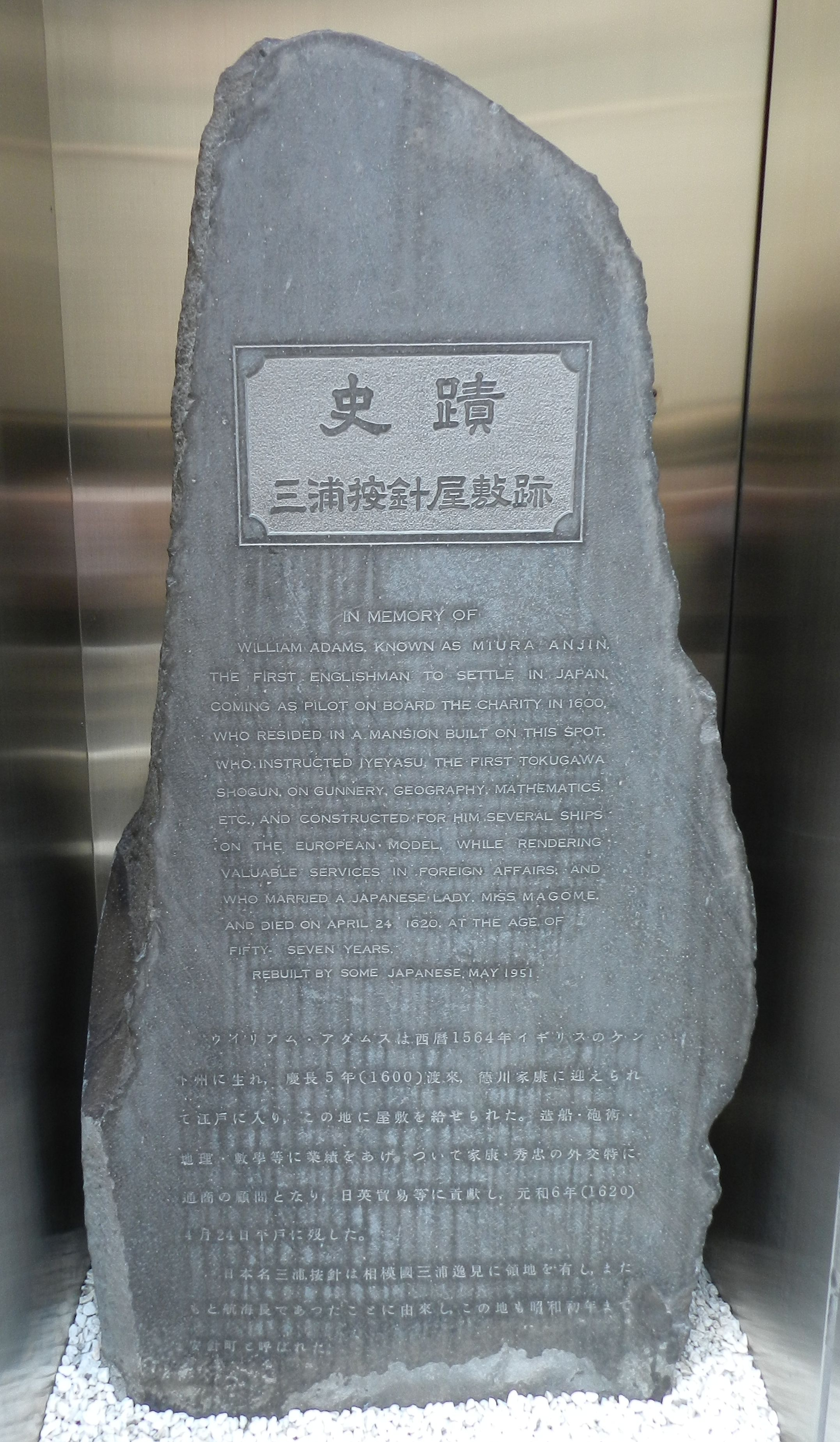 Plaque commemorating the location of William Adams's apartment in Edo.