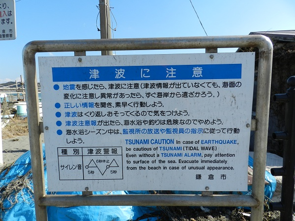 Kamakura Beach sign